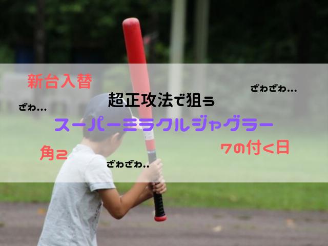 f:id:shimakazu1326:20191007071155p:plain