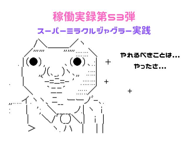 f:id:shimakazu1326:20191008093921p:plain