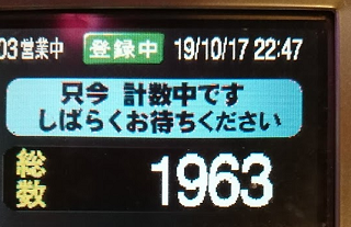 f:id:shimakazu1326:20191018163017p:plain