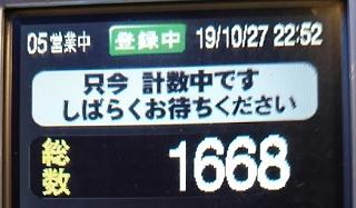 f:id:shimakazu1326:20191028162752p:plain