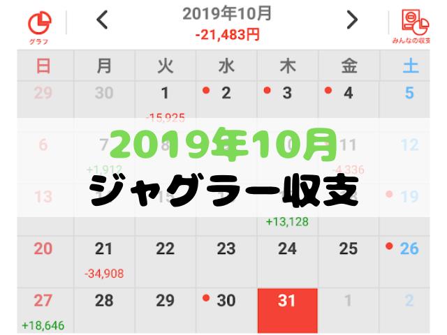 f:id:shimakazu1326:20191031091047p:plain