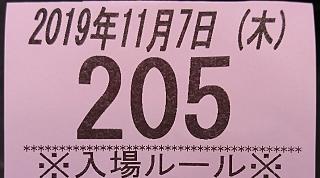 f:id:shimakazu1326:20191108220107p:plain
