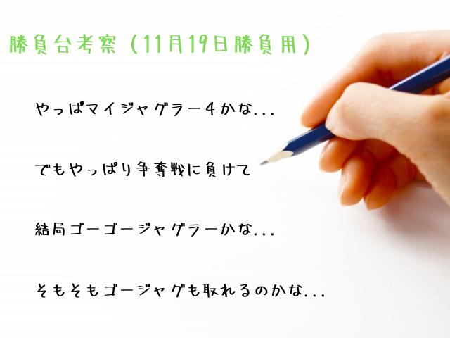 f:id:shimakazu1326:20191118211816p:plain