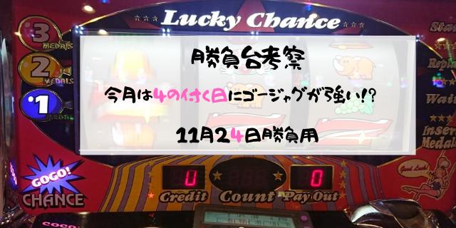 f:id:shimakazu1326:20191123223743p:plain