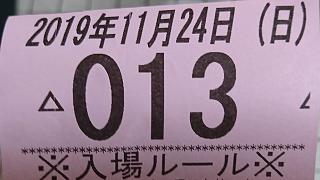 f:id:shimakazu1326:20191125074635p:plain