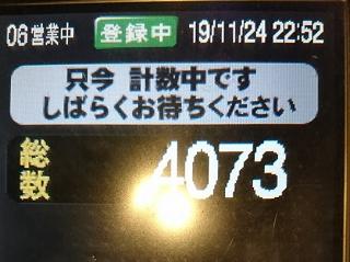 f:id:shimakazu1326:20191125224157p:plain