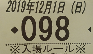 f:id:shimakazu1326:20191202180501p:plain