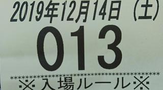 f:id:shimakazu1326:20191215164020p:plain