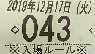 f:id:shimakazu1326:20191218220133p:plain