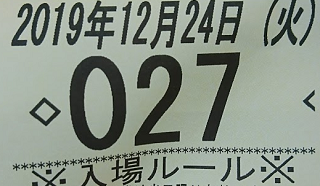 f:id:shimakazu1326:20191225153231p:plain