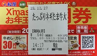 f:id:shimakazu1326:20191228214815p:plain