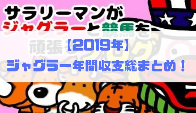 f:id:shimakazu1326:20200104121131p:plain