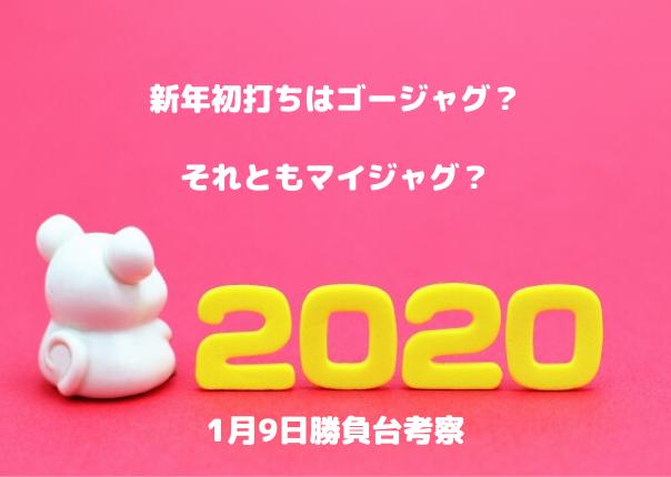 f:id:shimakazu1326:20200109001901p:plain