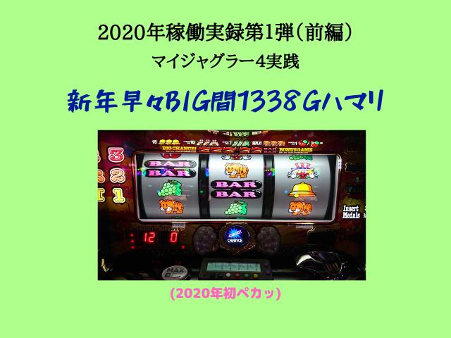 f:id:shimakazu1326:20200110111005p:plain