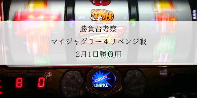 f:id:shimakazu1326:20200201080900p:plain