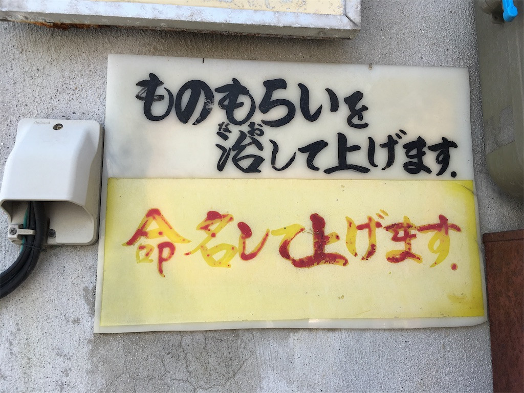 f:id:shimaken9801:20170328164357j:image