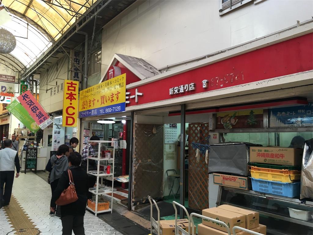 f:id:shimaken9801:20170402175430j:image