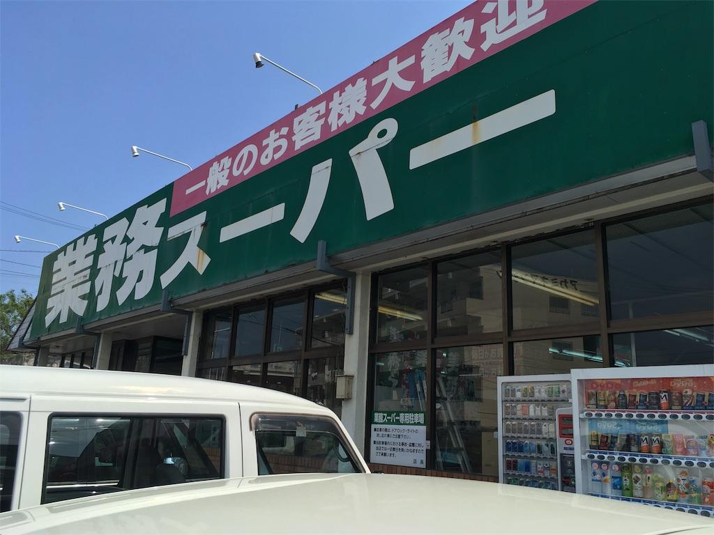f:id:shimaken9801:20170406082331j:image