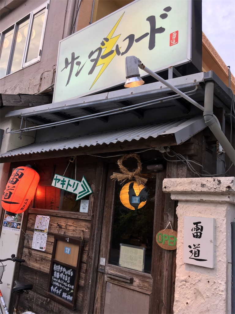 f:id:shimaken9801:20171119134028j:image