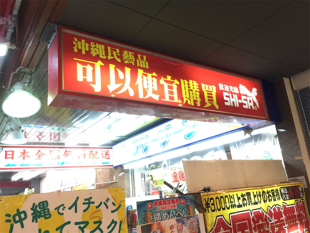 f:id:shimaken9801:20171121142151j:image