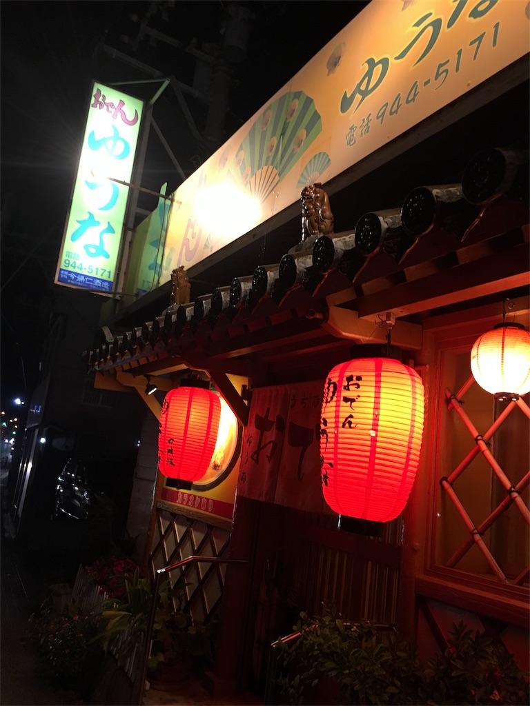 f:id:shimaken9801:20180209144546j:image