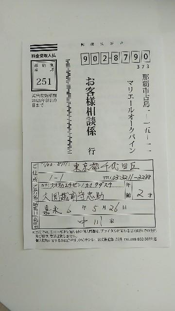 f:id:shimaken9801:20180522220253j:image