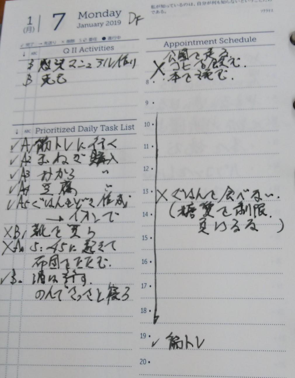 f:id:shimaken9801:20190109135920j:image