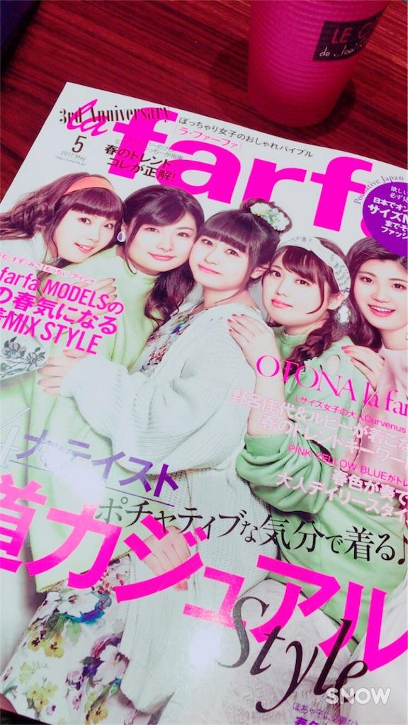 f:id:shimako_0110:20170415204041j:image