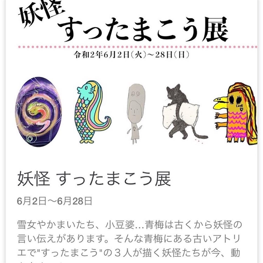 f:id:shimakou35:20200613142644j:image
