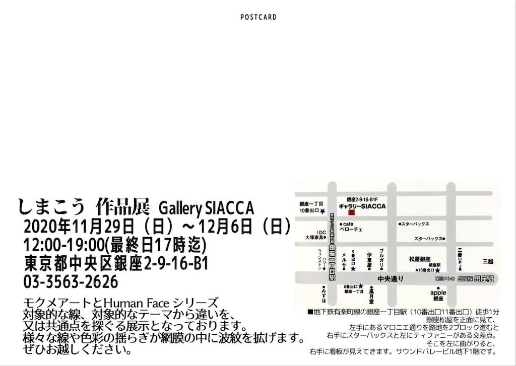f:id:shimakou35:20201113210401j:image