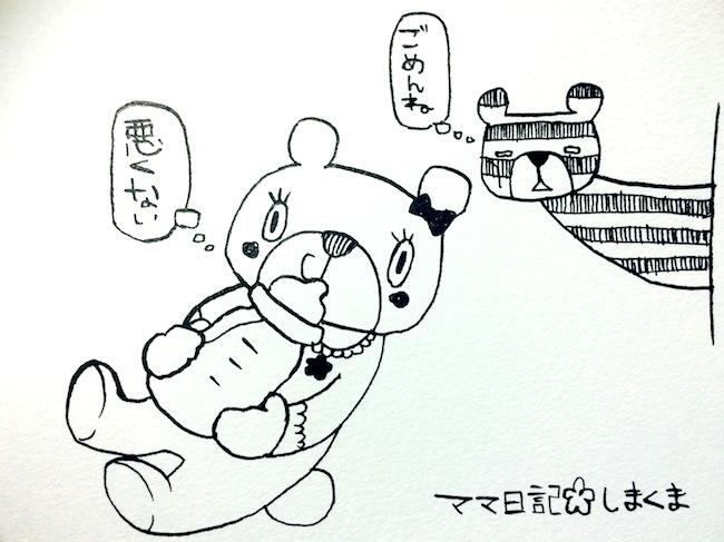 f:id:shimakuma3:20190802112214j:plain