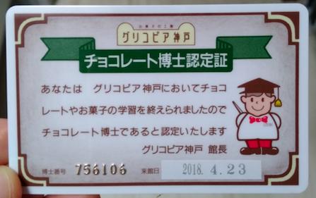 f:id:shimakumasan:20180428002118p:plain