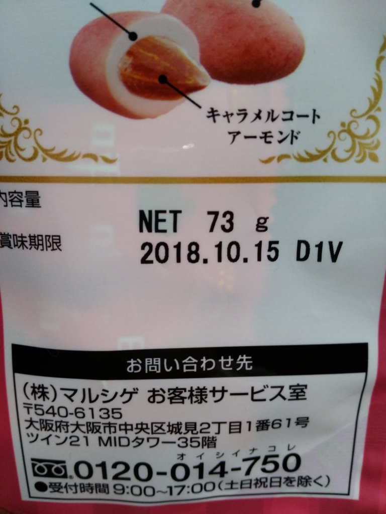 f:id:shimakumasan:20180508110931j:plain