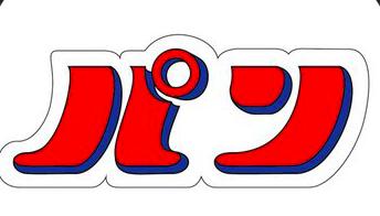 f:id:shimakumasan:20180605130517p:plain