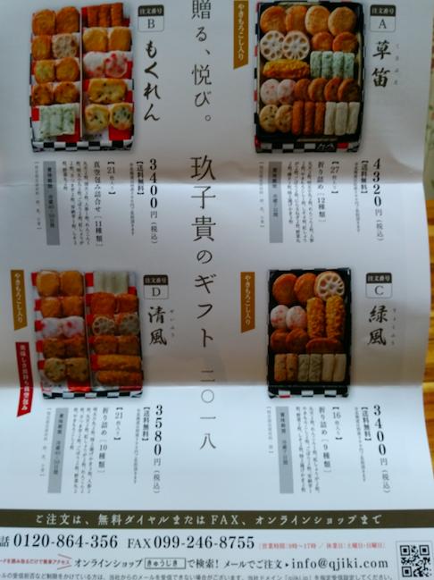 f:id:shimakumasan:20180622163645p:plain