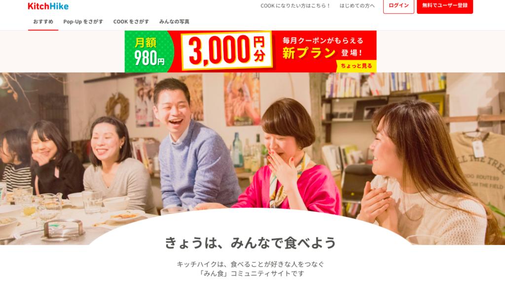 f:id:shimakumasan:20180731162854p:plain