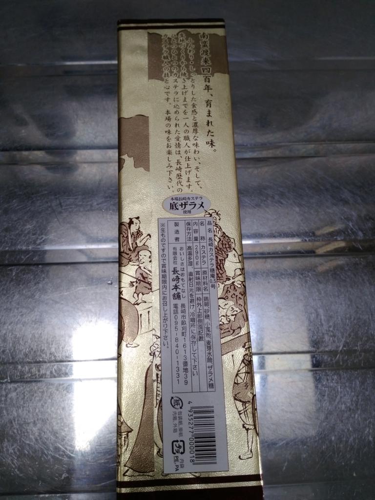 f:id:shimakumasan:20180807230812j:plain