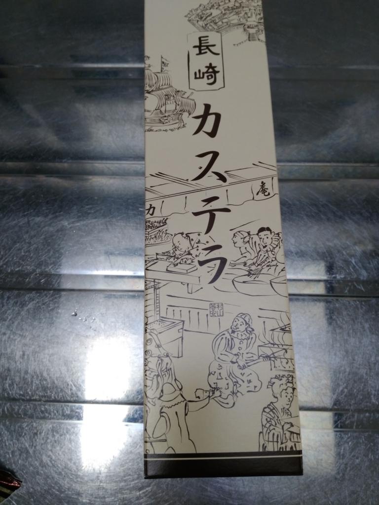 f:id:shimakumasan:20180807231808j:plain