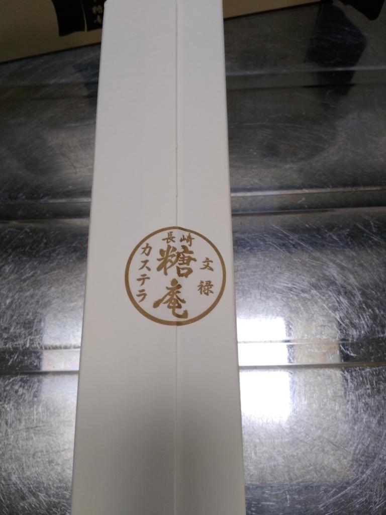 f:id:shimakumasan:20180808113756j:plain