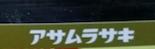 f:id:shimakumasan:20180823013120p:plain