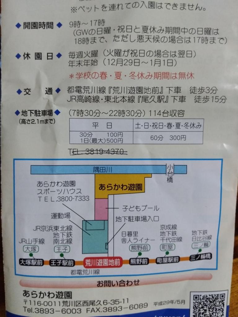 f:id:shimakumasan:20180824225822j:plain