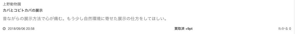 f:id:shimakumasan:20180918230919p:plain