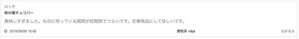 f:id:shimakumasan:20180918230929p:plain