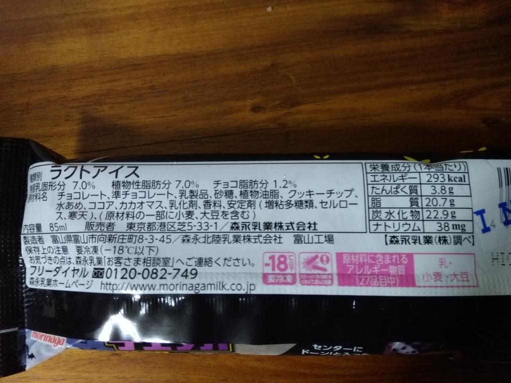 f:id:shimakumasan:20181005010932j:plain