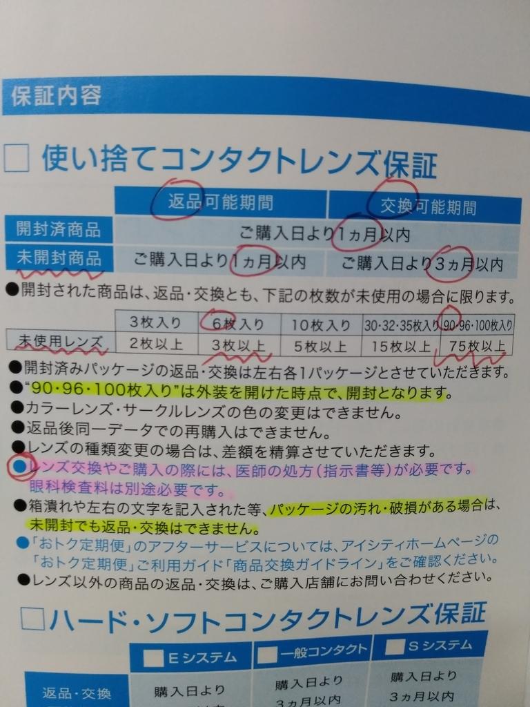 f:id:shimakumasan:20181106001417j:plain