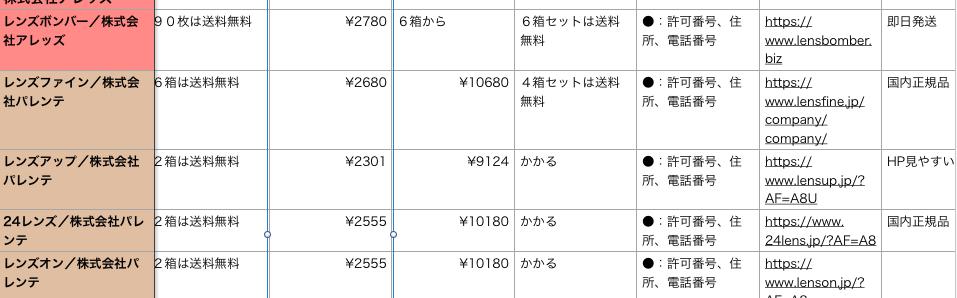 f:id:shimakumasan:20181106235947p:plain