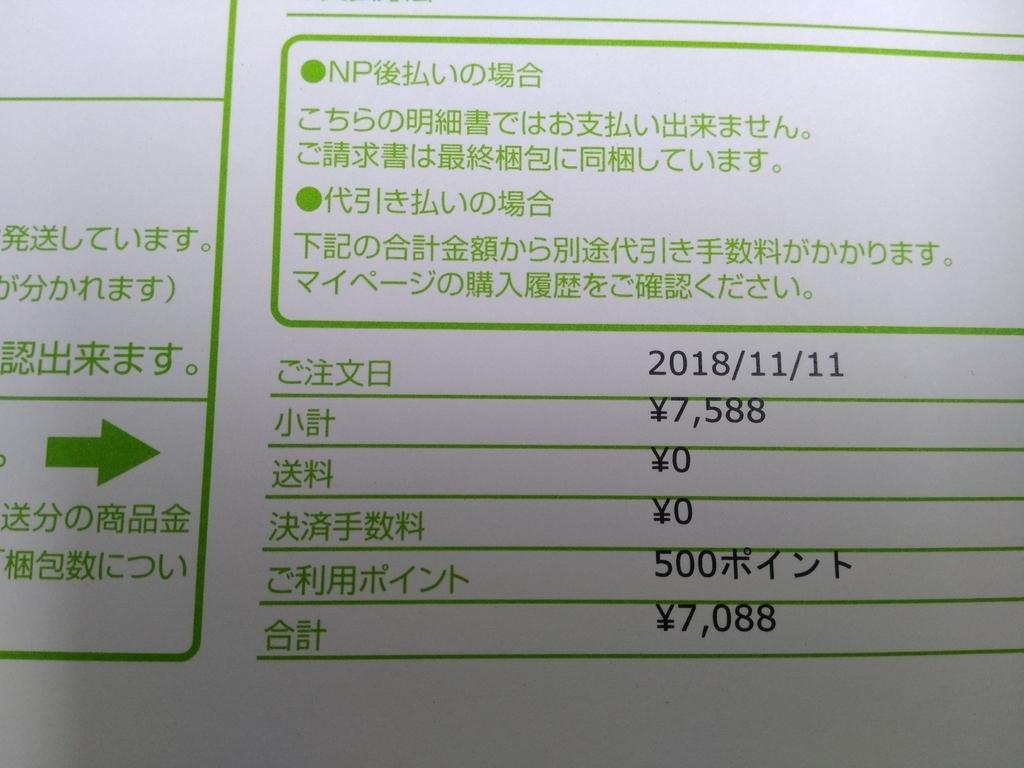 f:id:shimakumasan:20181124184602j:plain