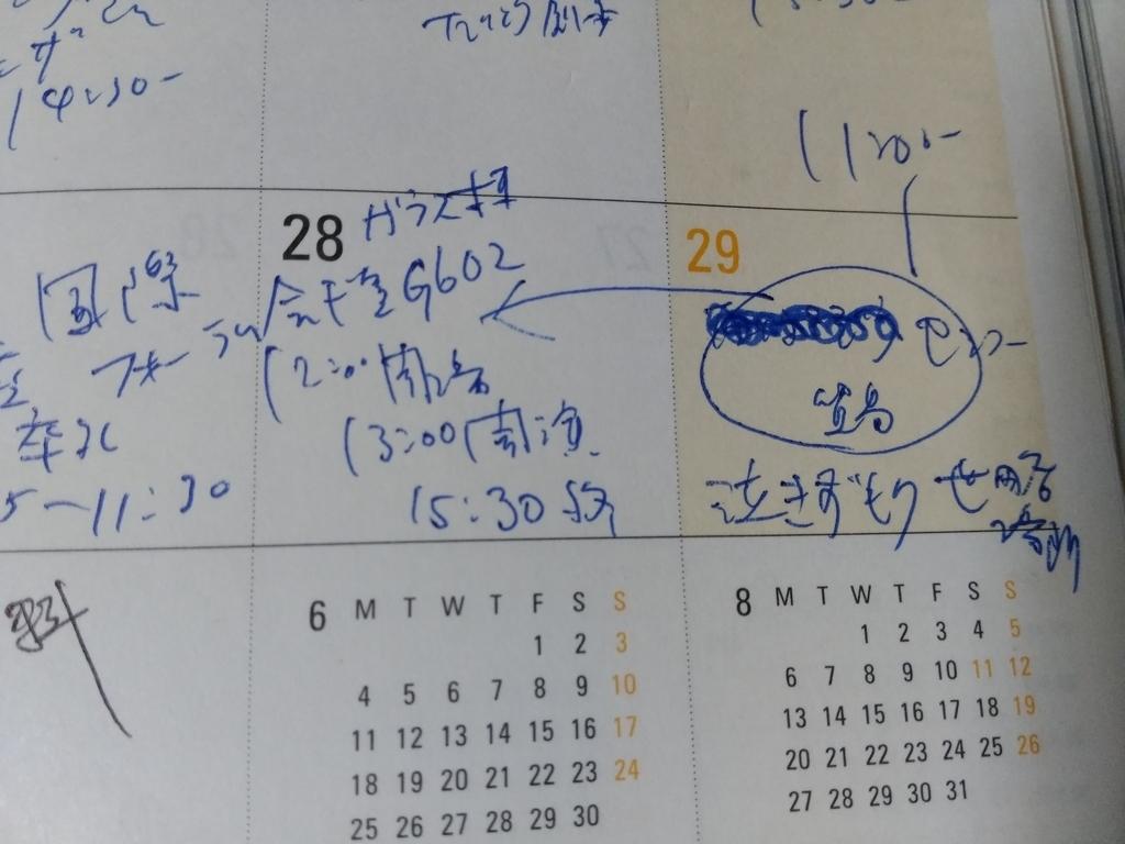 f:id:shimakumasan:20181127214345j:plain