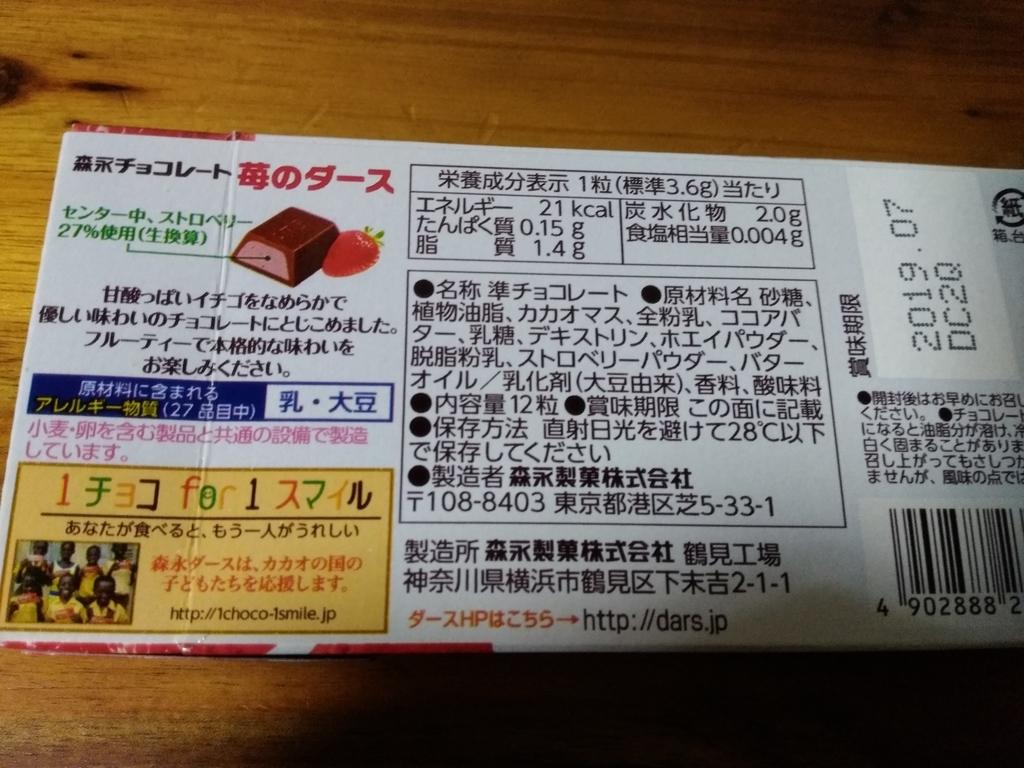 f:id:shimakumasan:20181205222059j:plain