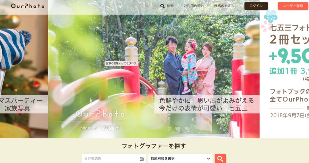 f:id:shimakumasan:20181206152739p:plain